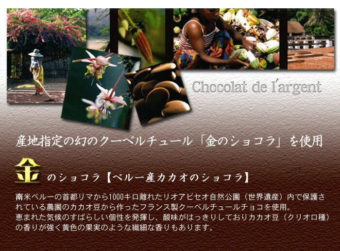 素材は30種類以上のショコラより厳選いたしました。