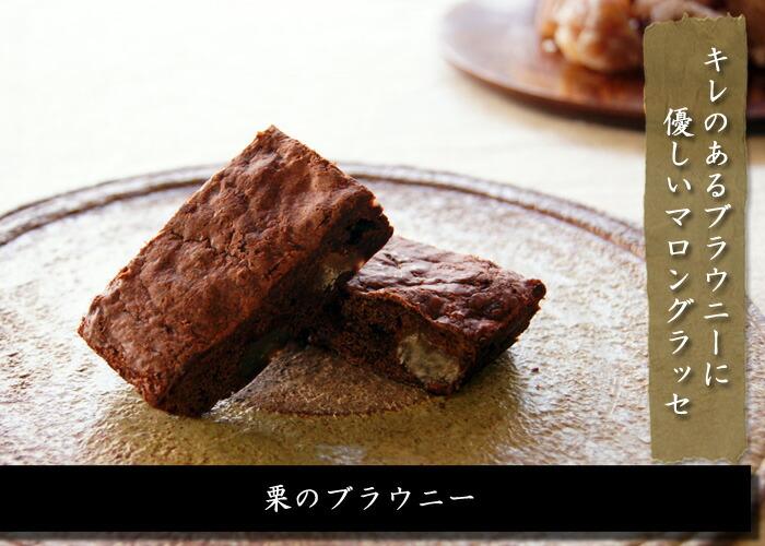 栗のブラウニー:トロピカルな香り、濃厚なコク、切れのよい酸味