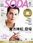SODA 11����