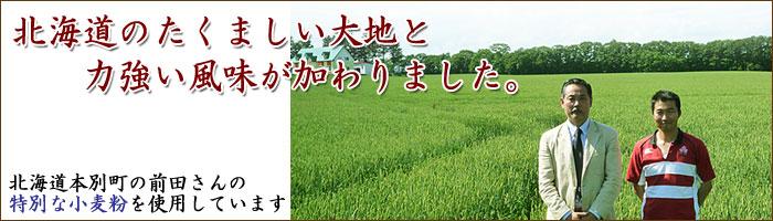 北海道の力強い大地と力強い風味が加わりました。 北海道前田さんの特製小麦粉使用