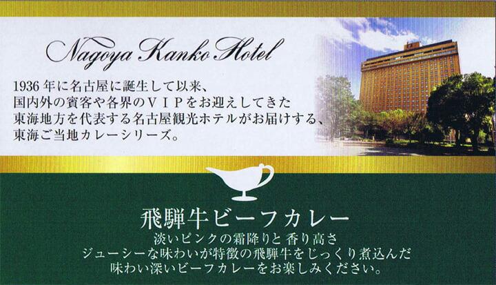 松坂牛ビーフカレー