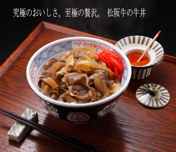 松阪牛ミニ牛丼セット