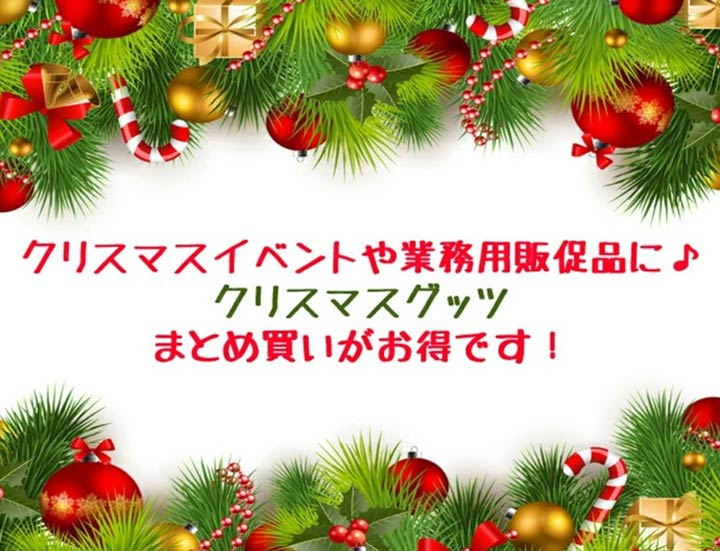 業務用クリスマス