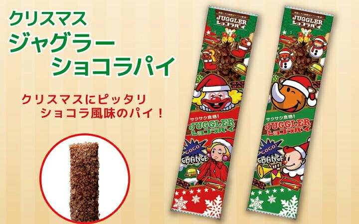 業務用クリスマスお菓子