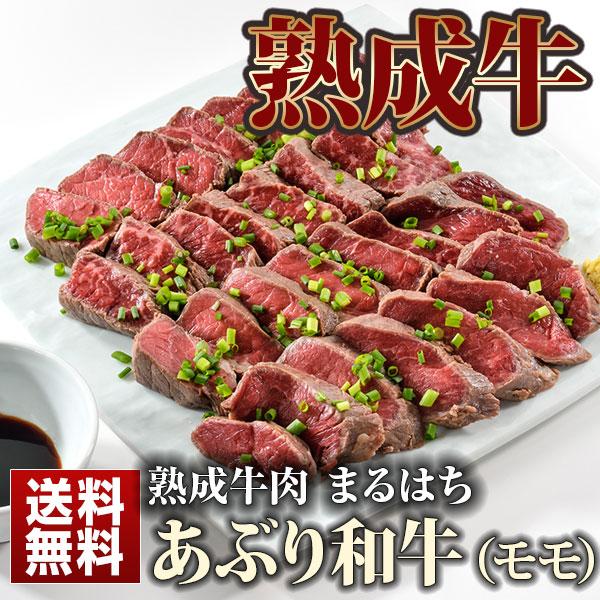 お歳暮 熟成肉 送料無料 黒毛和牛あぶり(500g) (牛肉 ステーキ たたき) 熟成牛 タレ付