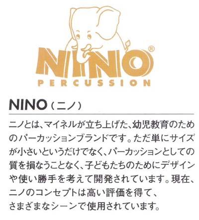 ニノ キッズパーカッション