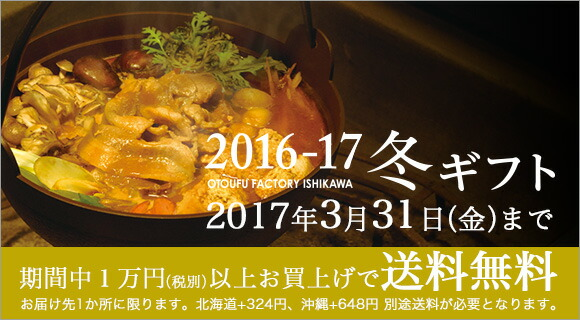 とろける湯豆腐・溶かし鍋