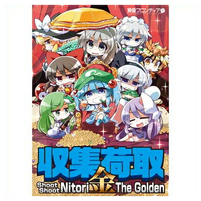 収集荷取・金 -Shoot Shoot Nitori The Golden-