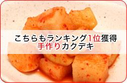北海道産の素材本来の旨味最高の「青首大根」使用