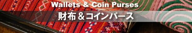財布&コインパース
