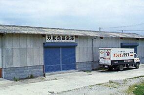 創業時の双和食品工場