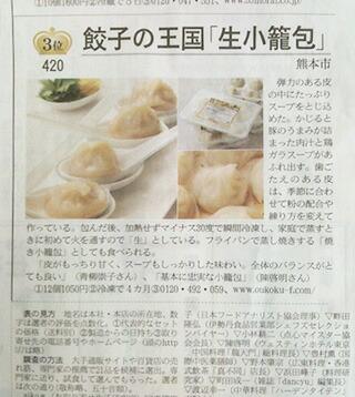 日経ランキング3位 ショウロンポー