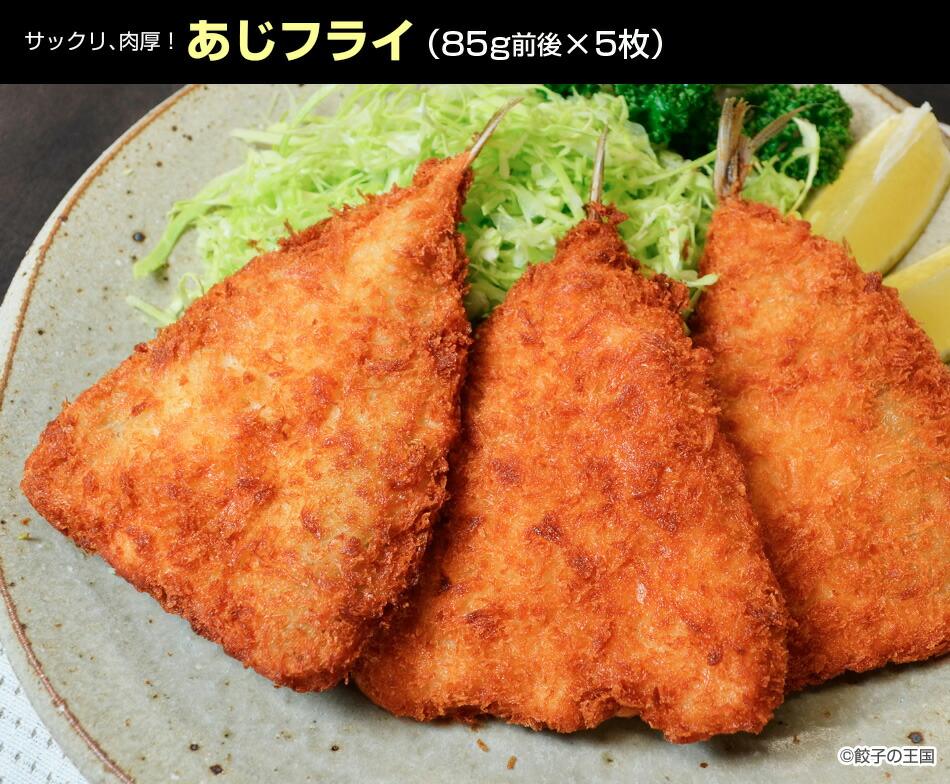 あじフライ(5枚)
