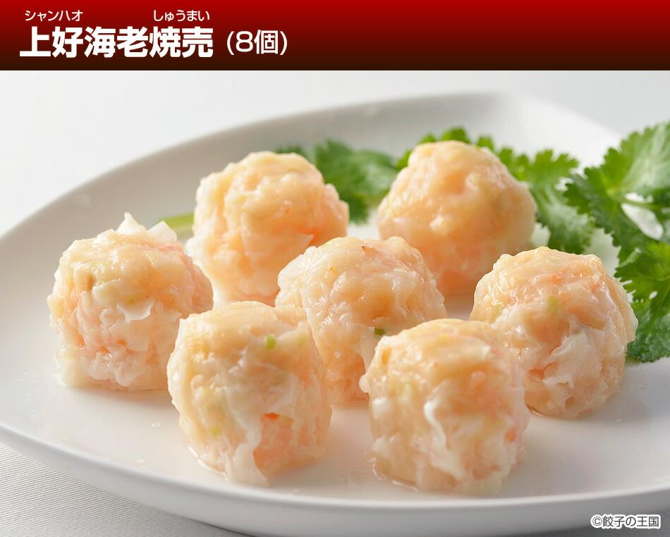 上好海老焼売(8個)