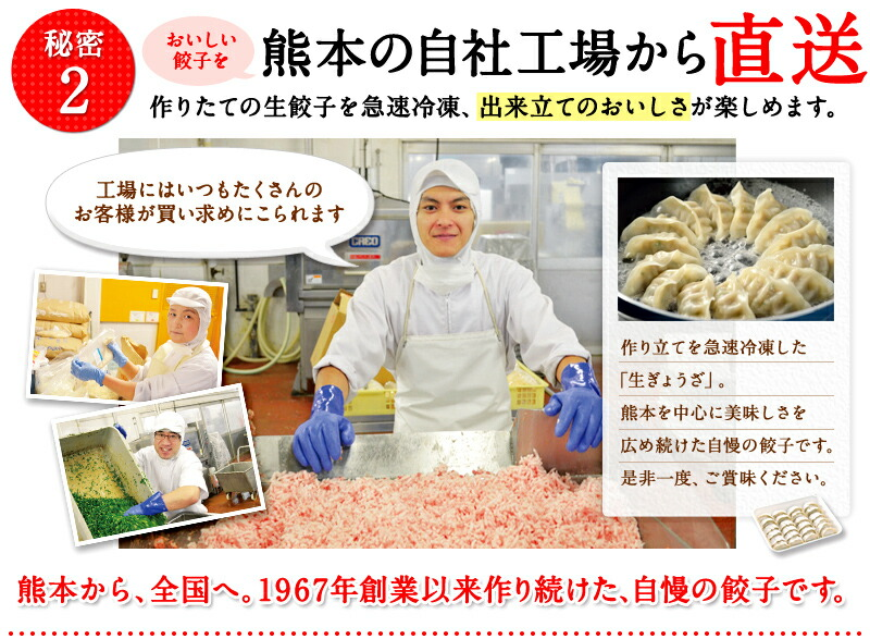 秘密2.熊本の自社工場から直送