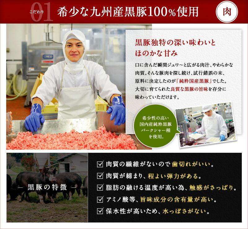 こだわり1.希少な九州産黒豚100%使用