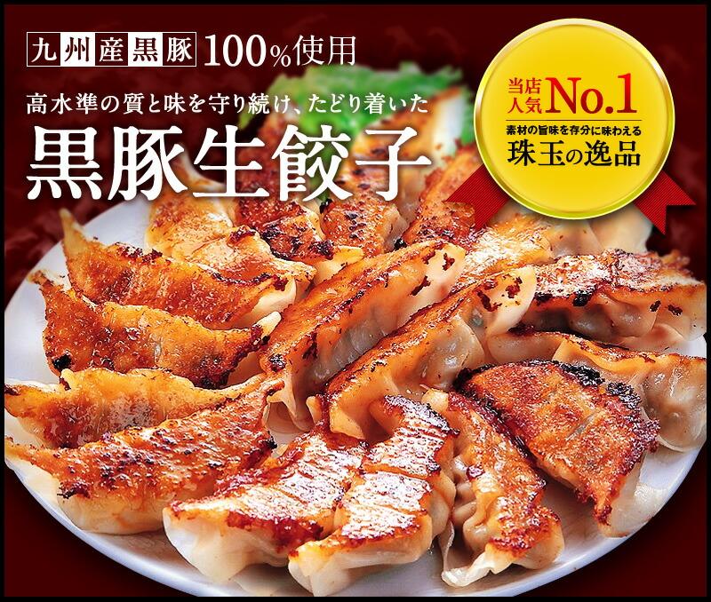 九州産黒豚100%使用 当店人気No.1 黒豚生餃子