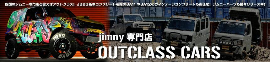 アウトクラスカーズ楽天市場店:四国のジムニー専門店