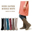 Suede boots OT745 made in Japan / leather / leather boots