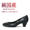"Japan book binding leather round toe pumps 4.5 cm heel ""comfortable new クッションインソール becomes a habit! ' OT6347 recruit pumps / commuter wear / formal pumps / ceremonial / fs3gm"