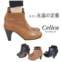 Celica by BARCLAY (セリカバイバー Berkeley) Japan-made ankle leather boots S8130 / spring / plain boots / boots / made in Japan / real leather boots and short boots.