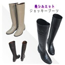 Rakuten ranking 1st place win! Jockey boots OT3516-1-2 and Japan leather / leather / ladies / boots / walkable / Jockey boot / adult / pettanko pettanko / fasteners / quality / black / brown / leather / bigger / loose