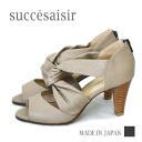 made in Japan succésaisir (シュクセジール) ネジリクロスス strap Sandals 04-2136 / leather Sandals / commuting Office/women's / fs3gm