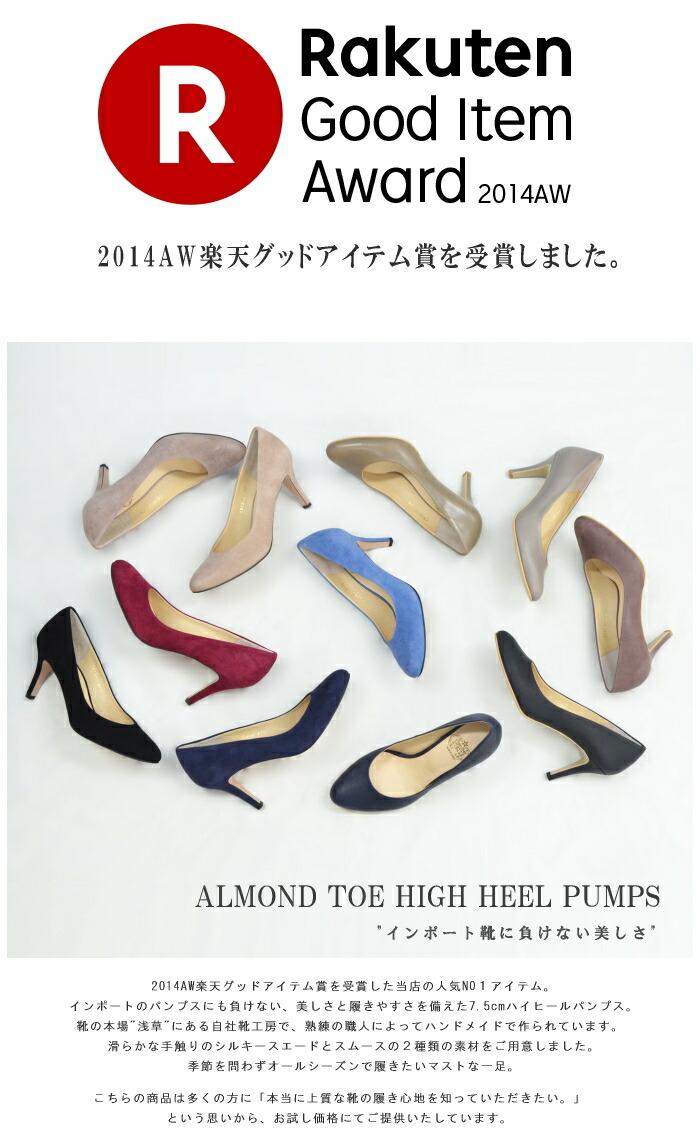 浅草製(日本製) 本革 アーモンドトゥパンプス 7.5cm ハイヒール 美脚 スエード