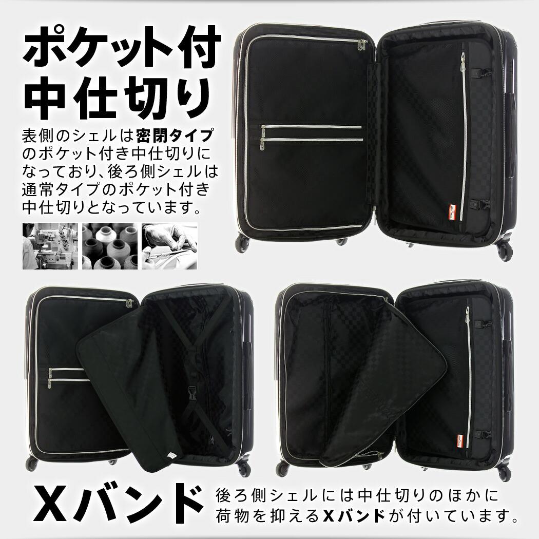 スーツケース 5083 インテリア1