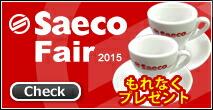 SAECOキャンペーン