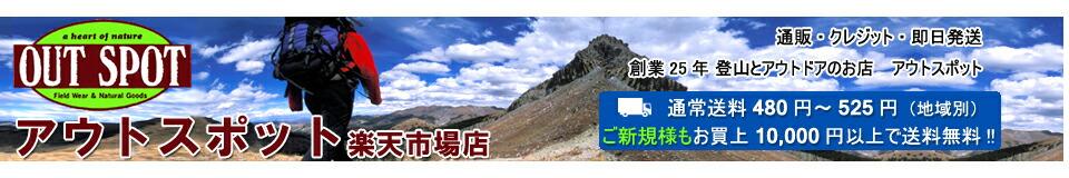 アウトスポット 楽天市場店:創業25年 登山とアウトドアの専門用品店アウトスポットです。