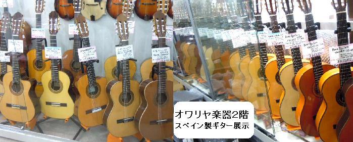 スペイン直輸入フラメンコギター