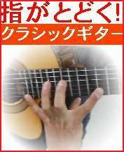 クラシックギターショートスケール