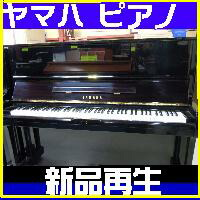 ヤマハ中古ピアノ