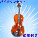 A guarantee is with it for violin set KilHen Nr.1800 three-quarters size 135-144cm tall one year made by a manual arts course