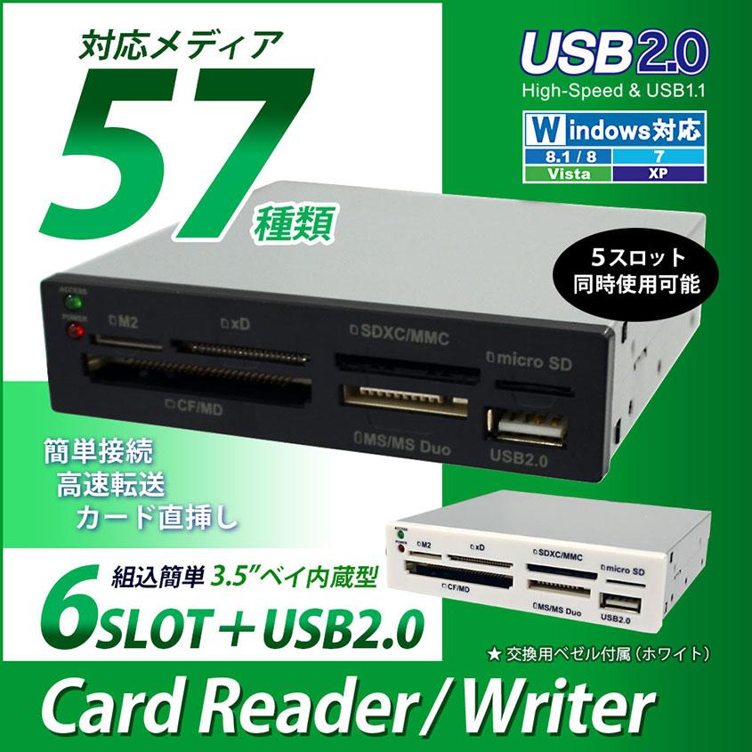 """3.5""""ベイ内蔵型 カードリーダー&ライター ブラック ホワイトベゼル microUSB 高速転送 6スロット 1年間保証 2枚同時使用可能 コピー"""