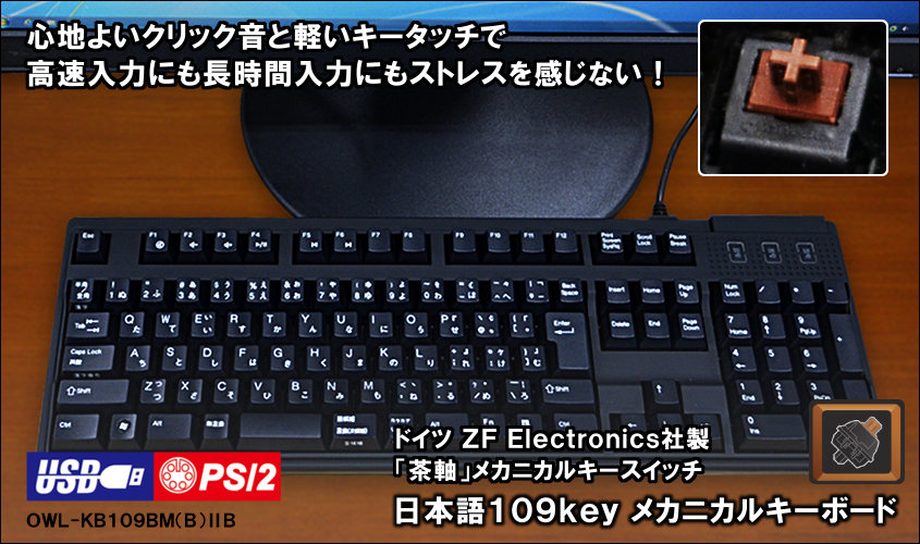 キーボード 茶軸 USB PS/2接続  メカニカルキースイッチ採用 109キー ドイツCHERRY社製 押し下げ圧が軽くストロークも少ない マルチメディアキー機能搭載 OWL-KB109BM(B)IIB2