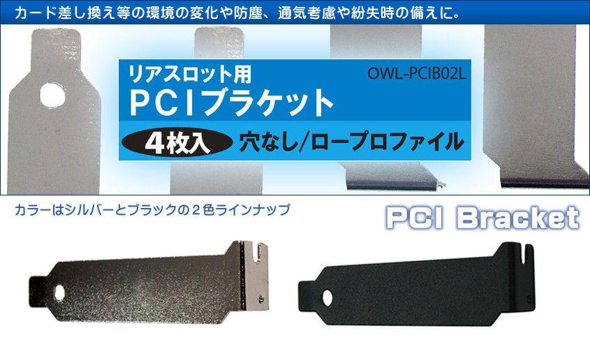 リアスロット用PCIブラケット穴なし/ロープロファイル4枚入り OWL-PCIB02