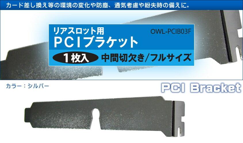 リアスロット用PCIブラケット 中間切欠き/フルサイズ 1枚入り OWL-PCIB