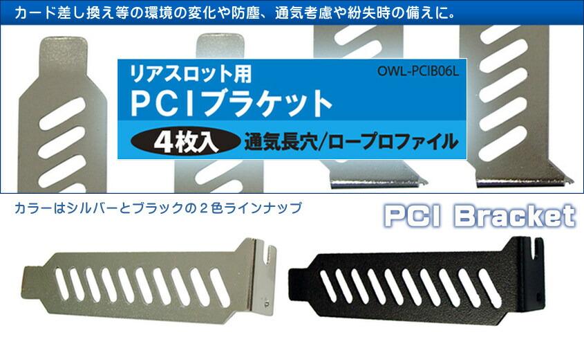 リアスロット用PCIブラケット 通気長穴/ロープロファイル 4枚入り OWL-PCIB06L オウルテック