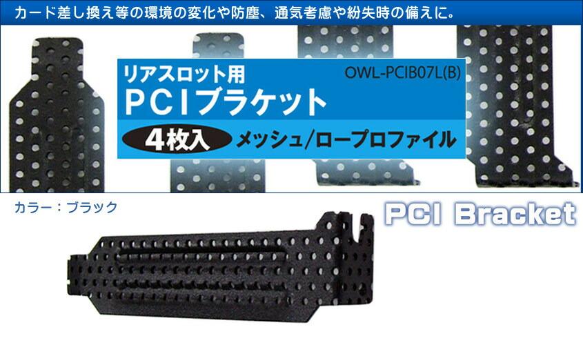 リアスロット用PCIブラケット メッシュ/ロープロファイル 4枚入り OWL-PCIB