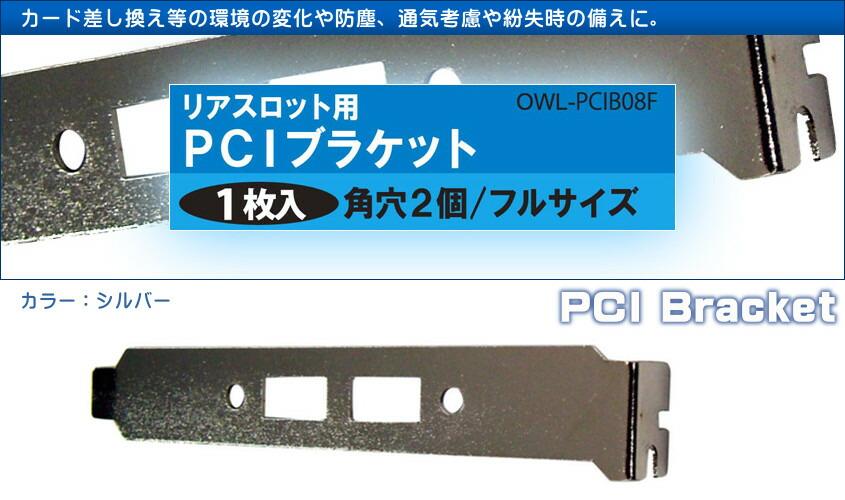 リアスロット用PCIブラケット 角穴2個/フルサイズ 1枚入り  OWL-PCIB08F オウルテック