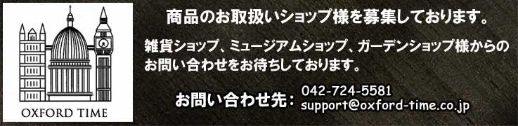 ���ʤΤ��谷������å��ͤ��罸���Ƥ���ޤ������ߥ���åס��ߥ塼�����ॷ��åס������ǥ�å��ͤ���Τ��䤤��碌���Ԥ����Ƥ���ޤ������䤤��碌���042-724-5581�ۡ�support@oxford-time.co.jp��
