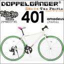 DOPPELGANGER (R) 700 c bike 401 amadeus
