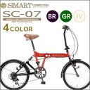 Six steps of occasion tatami mat bicycle 20 type gears re-hemp SC-07