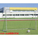 Toe ray light (TOEI LIGHT) aluminum futsal goal RF40 B-6353