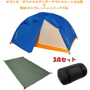 DUNLOP VS20 2 인실 소형 등산 텐트