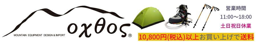 帆布バッグ・登山用品のオクトス:帆布と本革を使用して自社工房で一個ずつ丁寧に作っています