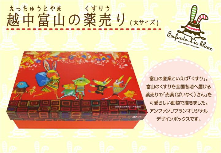 『越中富山の薬売り』
