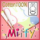 Miffy_cotton_blanket